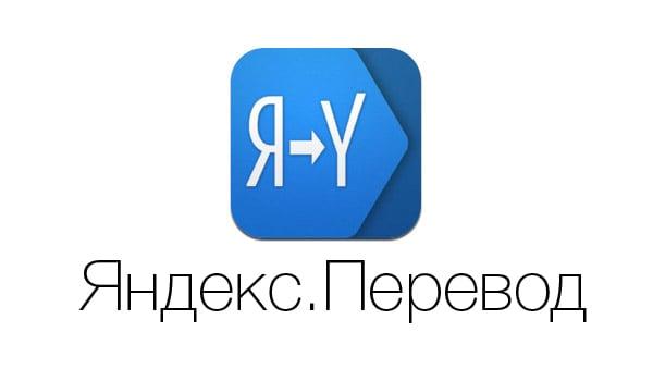 Картинка Яндекс.Перевод