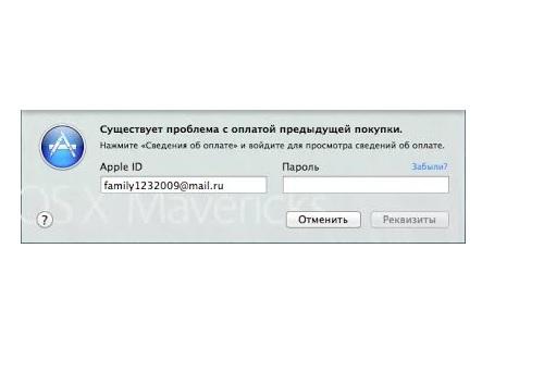 Ошибка при загрузке приложения на iOS