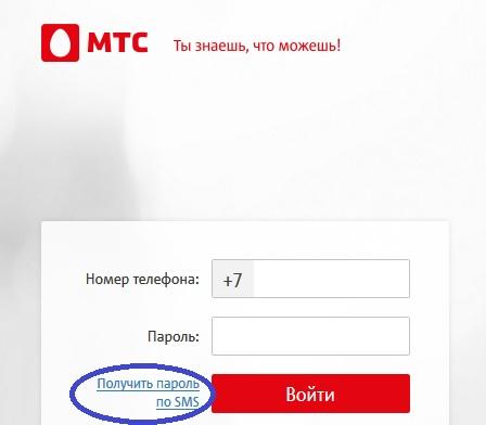 Опция получения пароля по МТС