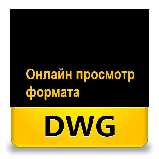 Знакомимся с сервисами по просмотру DWG формата