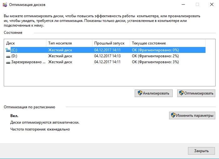 Стандартный дефрагментатор Windows