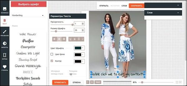 Выбираем настройки в fotoump.ru