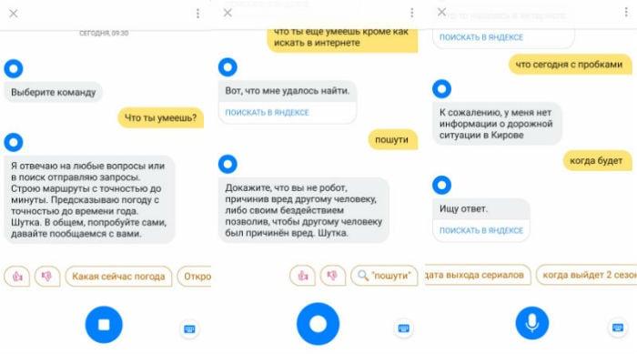 Диалог с Яндекс Алисой