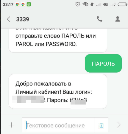 СМС с номера 3339