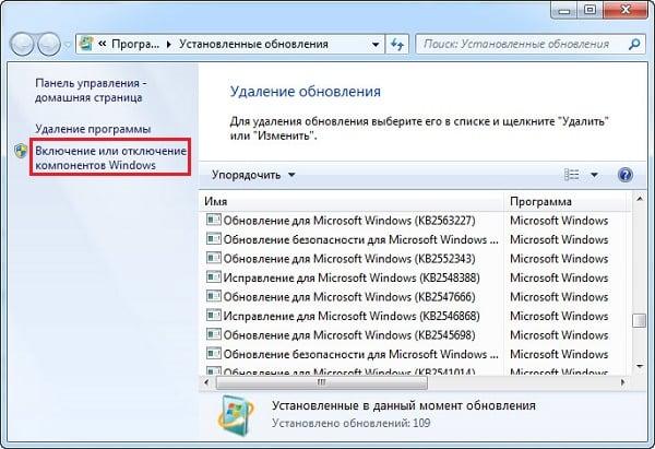 Пункт включения компонентов Windows