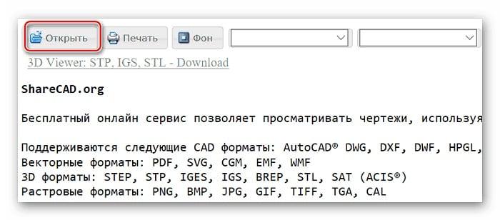 """Кнопка """"Открыть"""" в ShareCAD"""