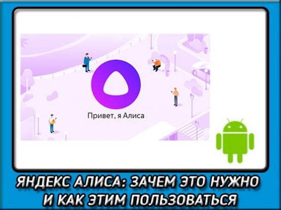 Картинка Яндекс.Алиса