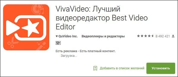 Редактор VivaVideo
