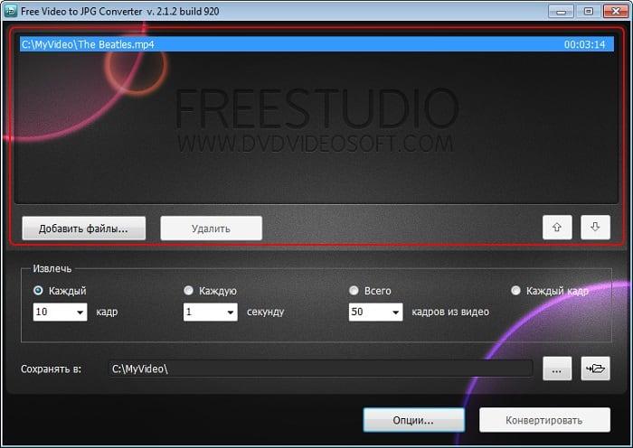 Окно Free Video to JPG Converter