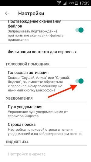 Выключаем Алису Яндекс на Android