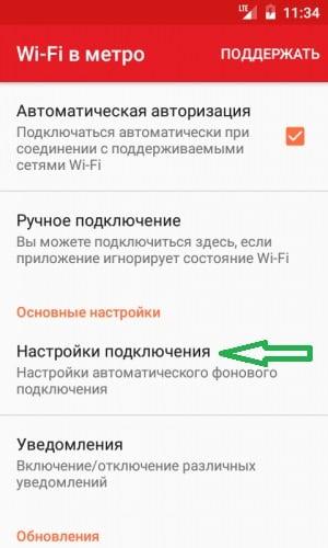 Настраиваем подключения Wi-Fi в метро