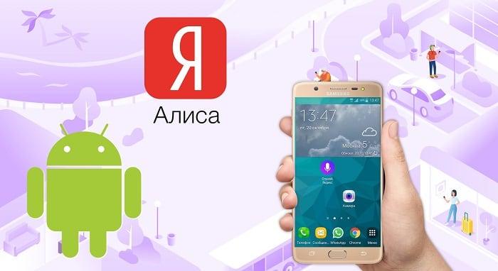 Помощник Алиса для Android
