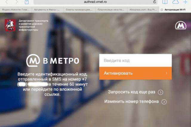 Сайт для прохождения идентификации vmet.ro