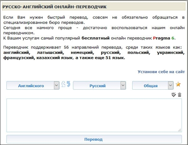 Сервис russian-english.translate
