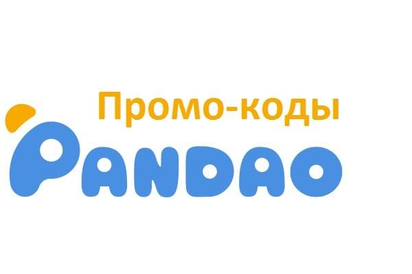 Заставка промокоды Pandao