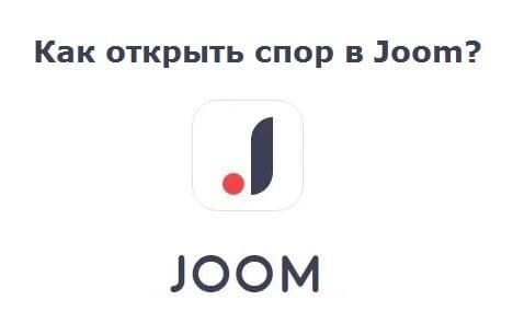 Заставка спор в Joom