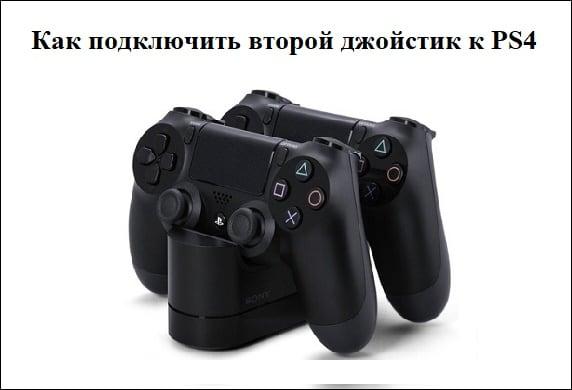 Разбираемся со способами подключения второго контроллера к PS4