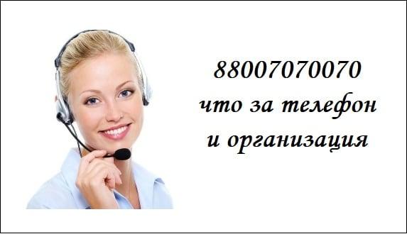 Заставка номер 88007070070