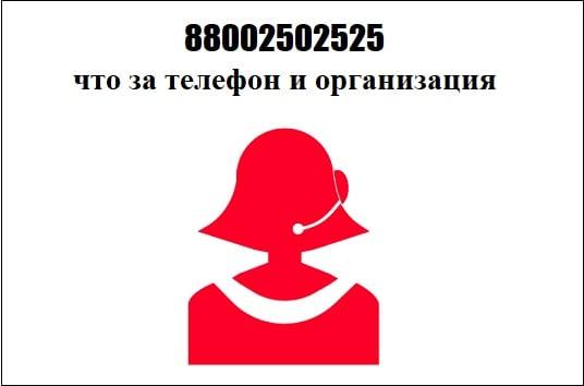 Разбираемся, чей это телефон 88002502525