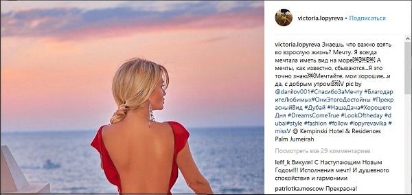 Красивая подпись с аккаунта Виктории Лопырёвой