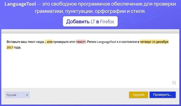 Воспользуйтесь функционалом languagetool.org для проверки правописания онлайн