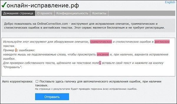 Сервис онлайн-исправление