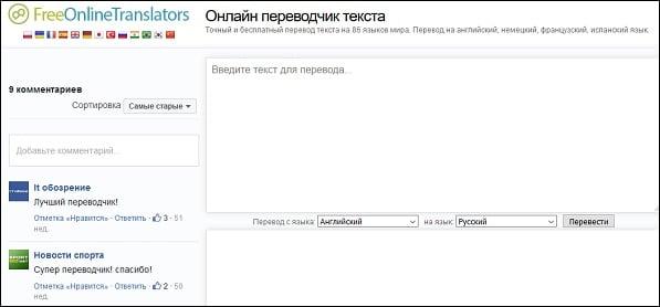 Интерфейс электронного сервиса Freeonlinetranslators.net