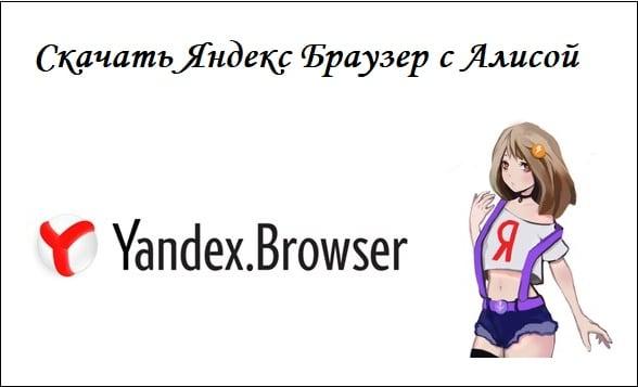 Разбираемся, как скачать браузер Яндекс с Алисой