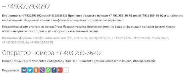 Данные о номере 74932593692