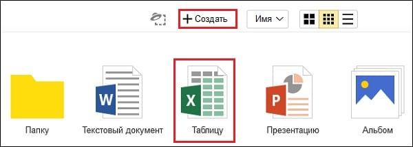 Создание таблицы на Яндексе
