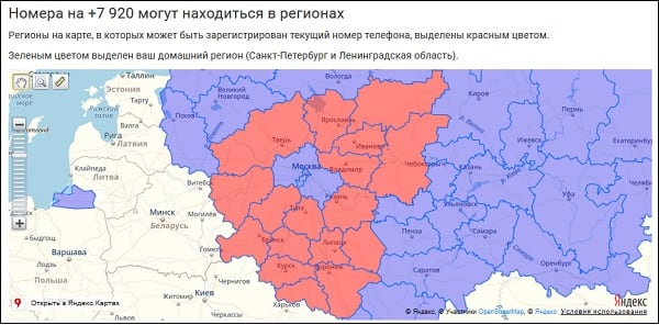 Отображение региона нахождения абонента