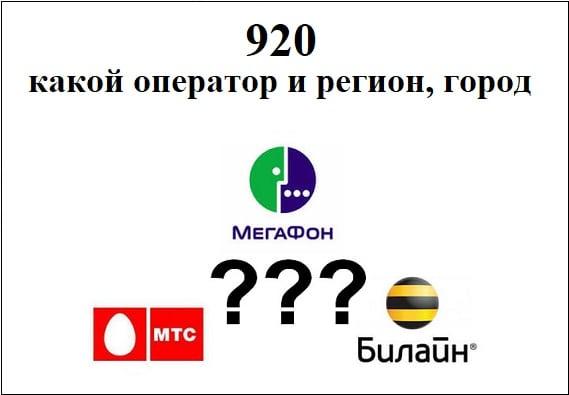 Выясняем, какому оператору принадлежит код 920