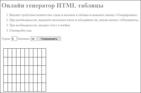 Внешний вид онлайн генератора таблиц apsolyamov.ru