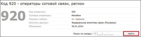 Осуществляйте поиск по необходимому вам номеру на kodifikant.ru