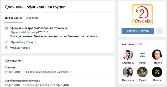 Группа поиска двойников в Вконтакте