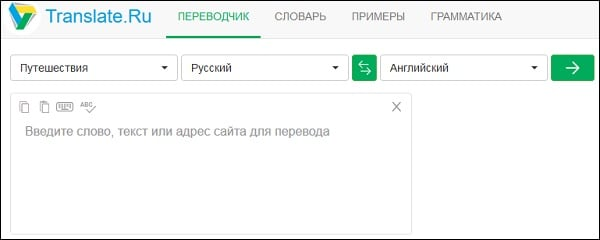 Интерфейс сайта по переводу Translate.ru