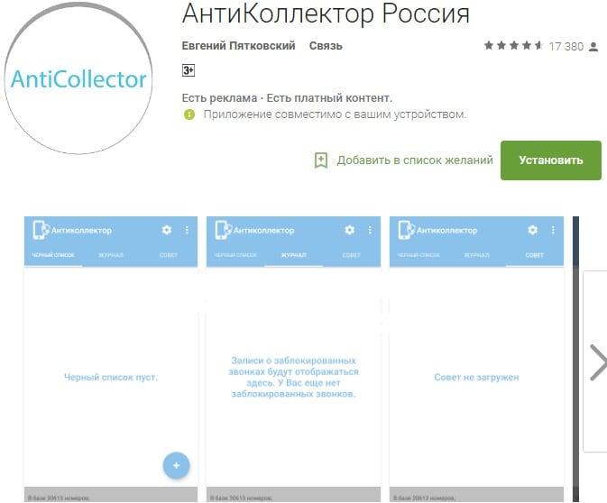 Приложение АнтиКоллектор Россия