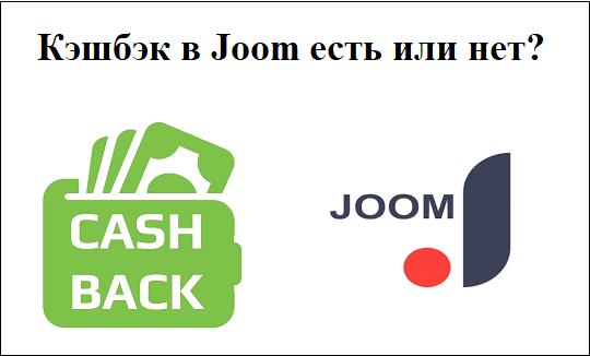 Разбираемся, есть ли кэшбэк в Joom