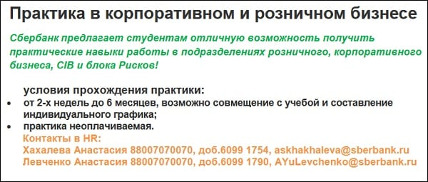 Номер телефона HR Сбербанка