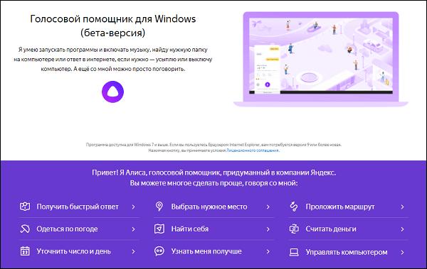 """Вы можете скачать """"Алису"""" на сайте Яндекса"""