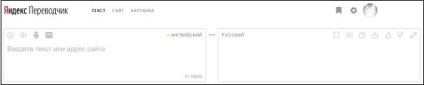 Интерфейс Яндекс Перводчика
