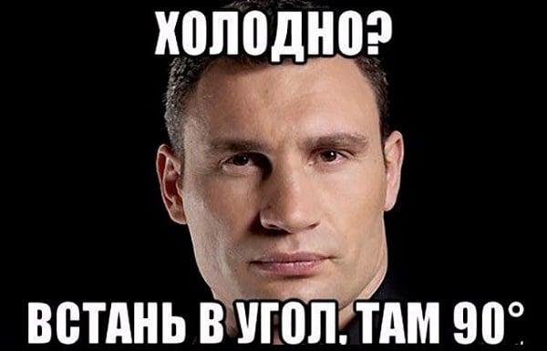Мем с Кличко