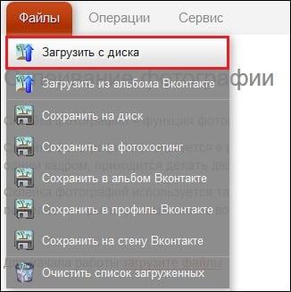 Меню вкладки Файлы