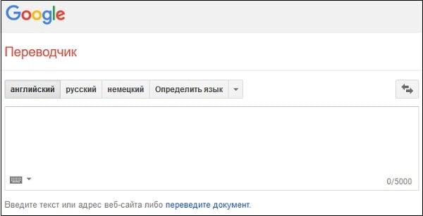 Инструментарий по переводу от Гугл