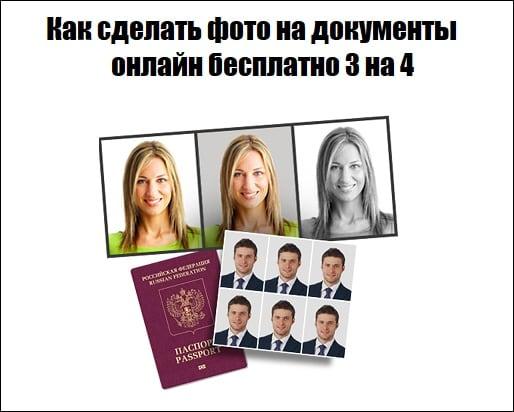 Разбираем, как сделать фото на документы онлайн