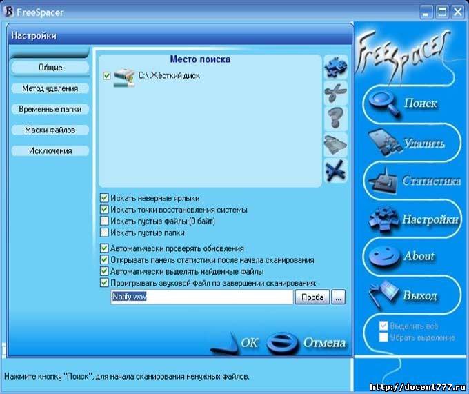 Устанавливаем место поиска мусорных файлов в Free Spacer
