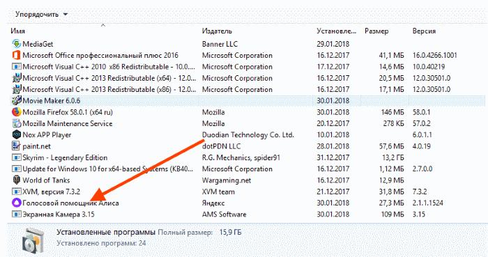 Алиса в списке установленных программ