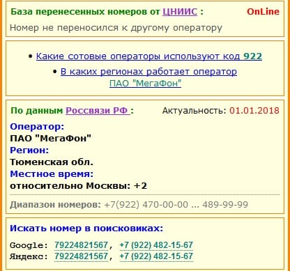 Сервис определения номеров https://phonenum.info/