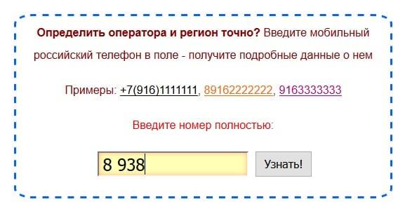 Сервис region-operator.ru