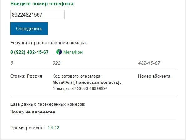 Определяем номер по cody.su